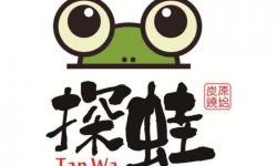 探蛙(银泰城店)