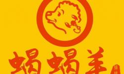 108虾府蝎蝎羊(长征路店)