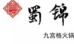 食蜀锦九宫格火锅