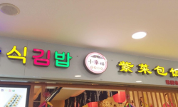 小幸福紫菜包饭(保丽店)