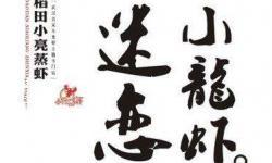 小亮蒸虾(孝感店)
