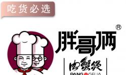 胖哥俩肉蟹煲(孝感银泰店)