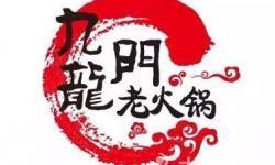 九龙门老火锅