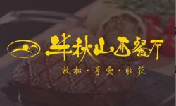 半秋山西餐厅(城战路店)