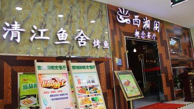 西湘阁概念餐厅