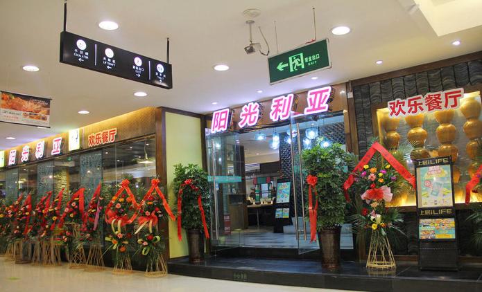 阳光利亚欢乐自助餐厅(中商百货店)