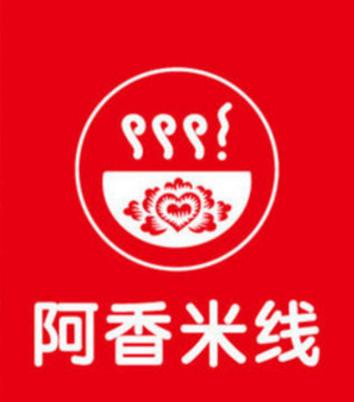 阿香米线(孝感市孝南大润发店)