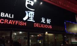 巴厘岛虾蟹馆(槐荫大道店)