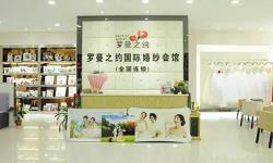 罗曼之约国际婚纱会馆(总店)