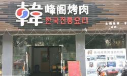 韩峰阁烤肉(后湖店)