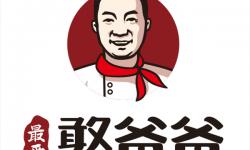 憨爸爸烤鱼(保丽店)