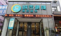 城市便捷酒店(孝感北京路店)