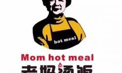 老妈烫饭(南二门店)