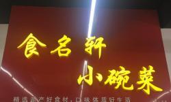 食名轩砂锅粥