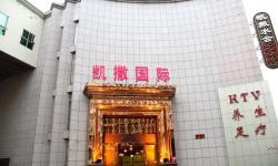 凯撒KTV(孝昌店)