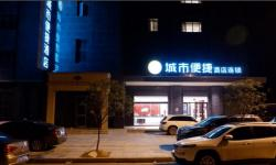 城市便捷酒店(应城上荷广场店)