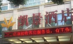 应城凯景酒店