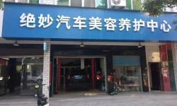 绝妙汽车美容养护中心<span style=