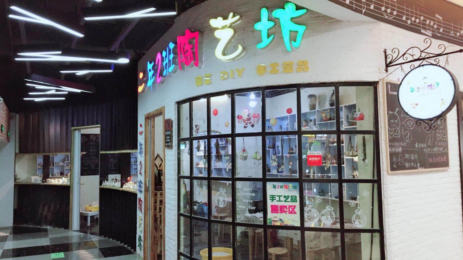 二年2班陶艺坊(银泰店)