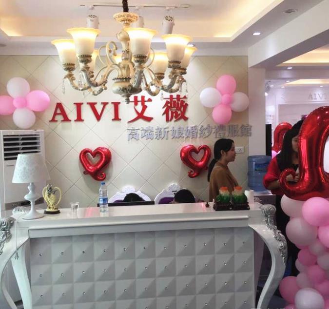 AIVI艾薇婚纱礼服馆