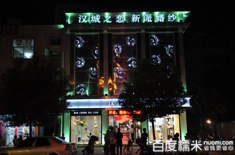 汉城之恋婚纱摄影