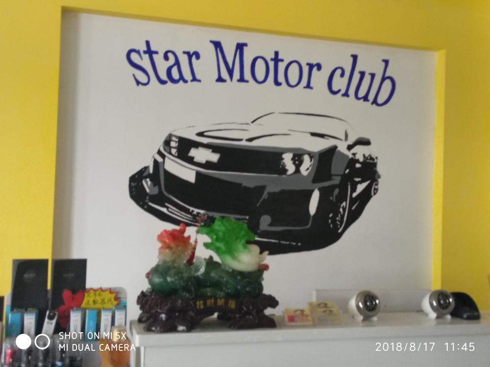 恒星汽车俱乐部