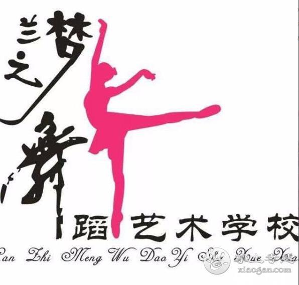 兰之梦舞蹈艺术学校