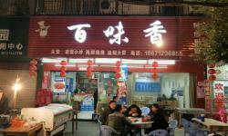 百味香美食店