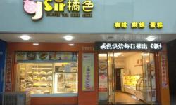 武汉橘色咖啡烘焙蛋糕(应城店)