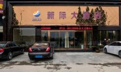 汉川新际大酒店