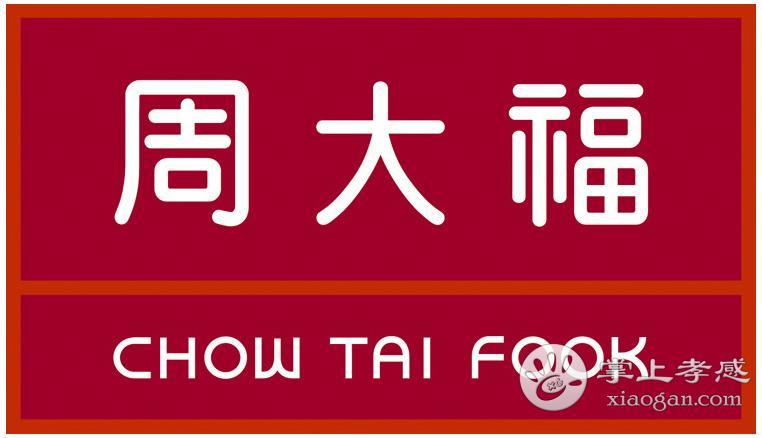 周大福(中商百货店)