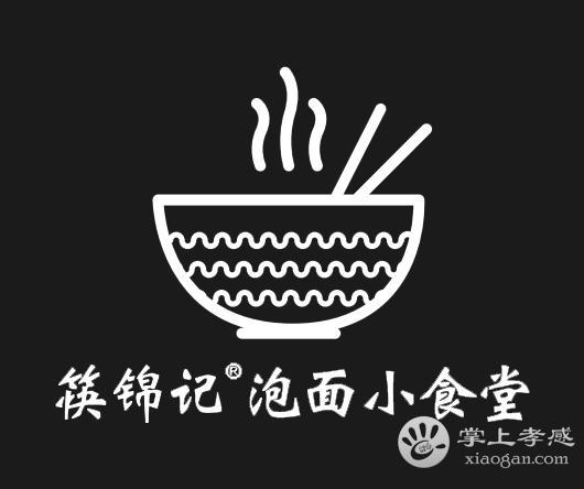 筷锦记泡面小食堂(银泰店)
