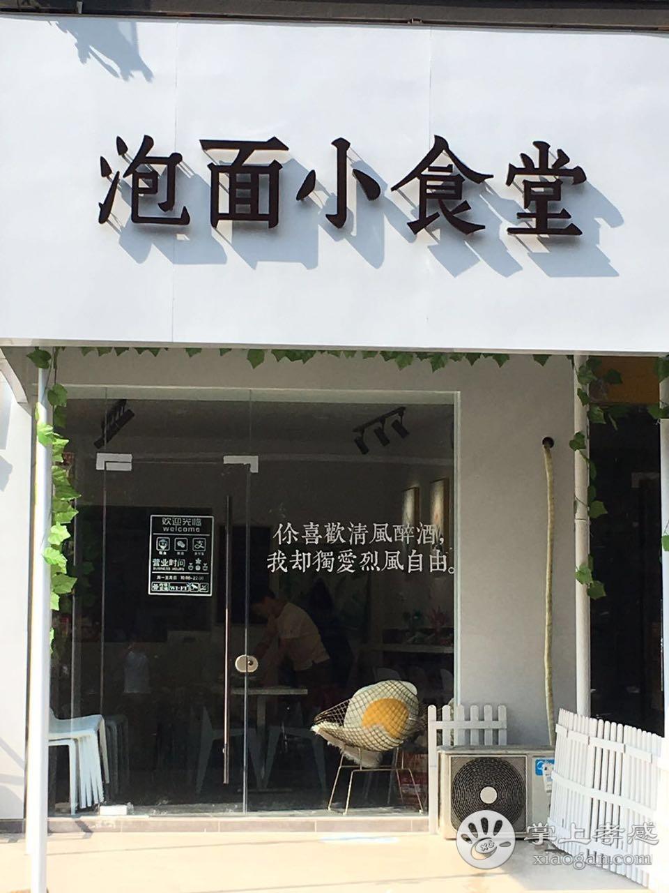 泡面小食堂(学院店)