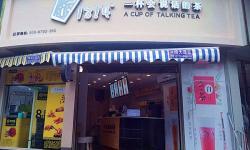 1314奶茶店(汉川文化路)