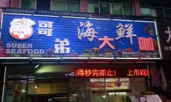 哥弟海鲜大咖(美食街店)