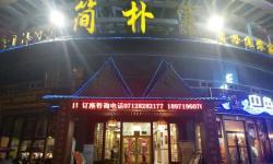 简朴寨(汉川公园店)