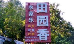 田园香农家乐