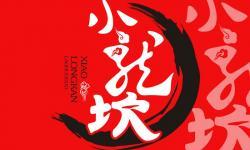 小龙坎老火锅(祥瑞景城店)