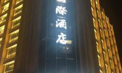 明门国际酒店(大悟店)