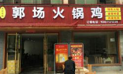 郭场火锅鸡(兴隆街东街口)
