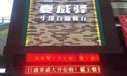 夏威驿牛排餐厅(大悟店)