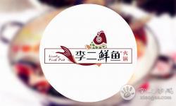 李二鲜鱼火锅(安陆店)