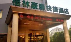 格林豪泰快捷酒店(孝感孝昌县政府店)