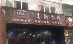 老街烧烤(孝昌县洪胜街)