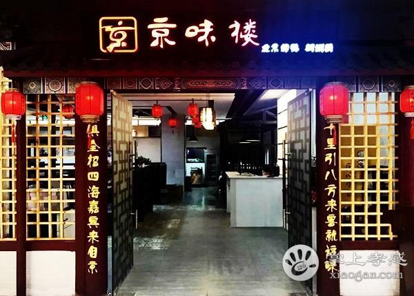 京味楼(银泰店)