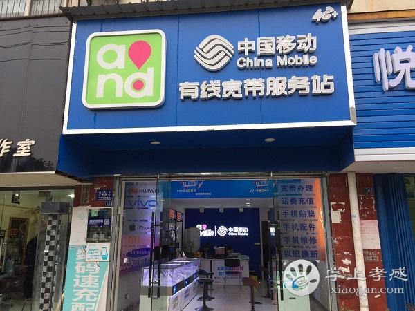 中国移动旭阳通讯