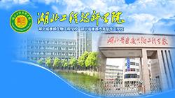 湖北省孝感生物工程学校