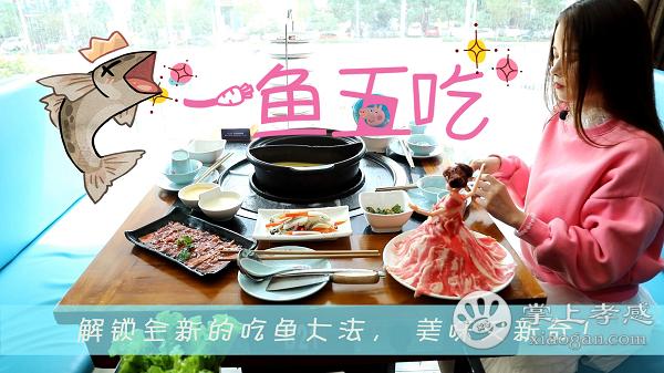 孝感女伢吃鱼火锅,方法多的你想不到,锅底更是一绝