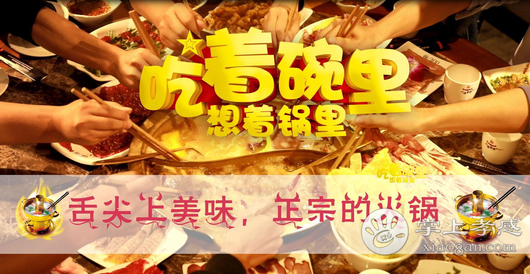 地道的四川火锅在孝感,边吃边看变脸,美味又享受