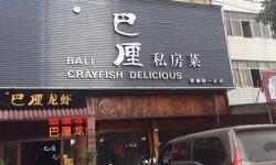 巴厘龙虾(孝天路)